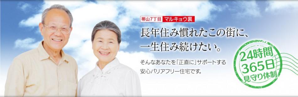 熊本市中央区帯山の炭酸泉のディサービス・高齢者住宅・ヘルパーステーション「正直家」